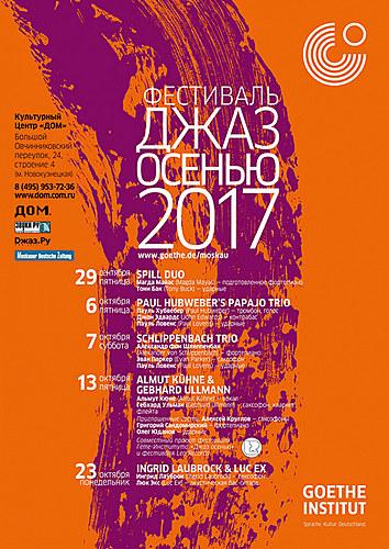 Концерт на 8 марта афиша
