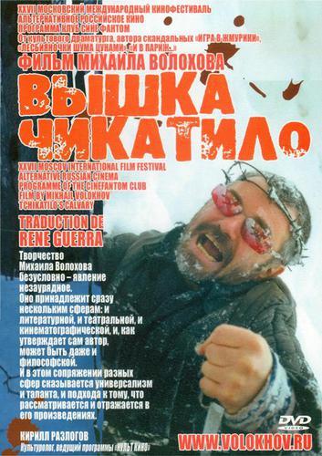 «Маньяк Чикатило Смотреть Фильм Онлайн Документальный» — 1999